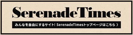 Serenade Times みんなを自由にするサイト! SerenadeTimesトップページはこちら