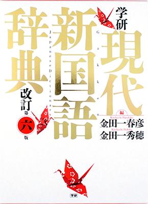 学研 現代新国語辞典 改訂第六版 (日本語) 単行本