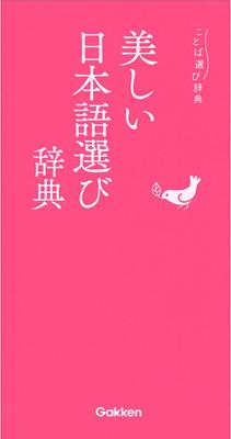 美しい日本語選び辞典